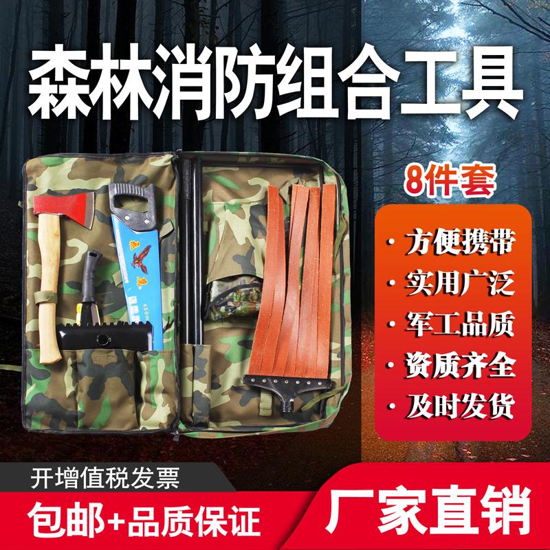 虹安祥森林消防山林灭火扑火清火组合工具8件套迷彩背包二号工具