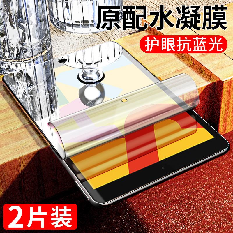 iPadスチール化水凝縮膜の新型2018アップルair 3タブレット9.7インチ10.2パッチ2019版2020フルスクリーンpro10.5インチpro 11コンピュータスクリーンipad 5/6/7保護