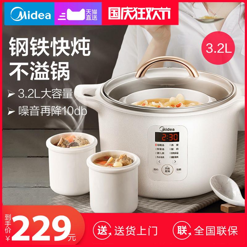 11-08新券美的官方旗舰店家用燕窝炖盅煲汤锅