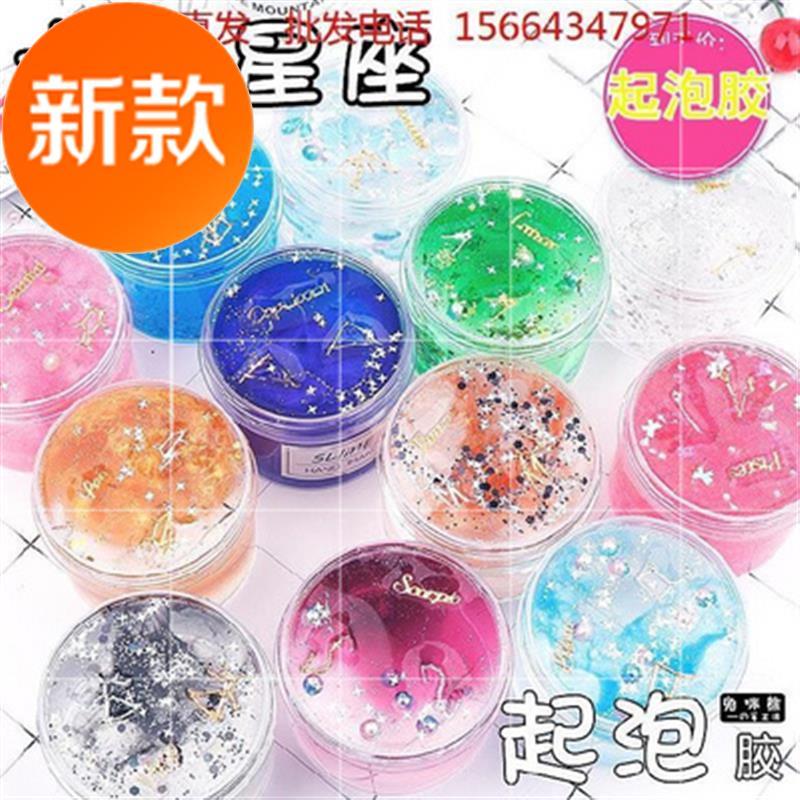 儿童水晶泥起泡胶气泡材料套装f做起泡胶的胶水闪亮的少女心盲新