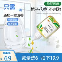 一滴香厕所除臭剂一滴芬芳卫生间去味香氛留香异味香薰空气清新剂