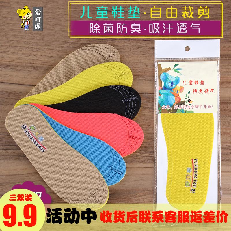 儿童运动鞋垫可裁剪鞋垫透气防臭吸汗男童女童宝宝小孩春夏季软底图片