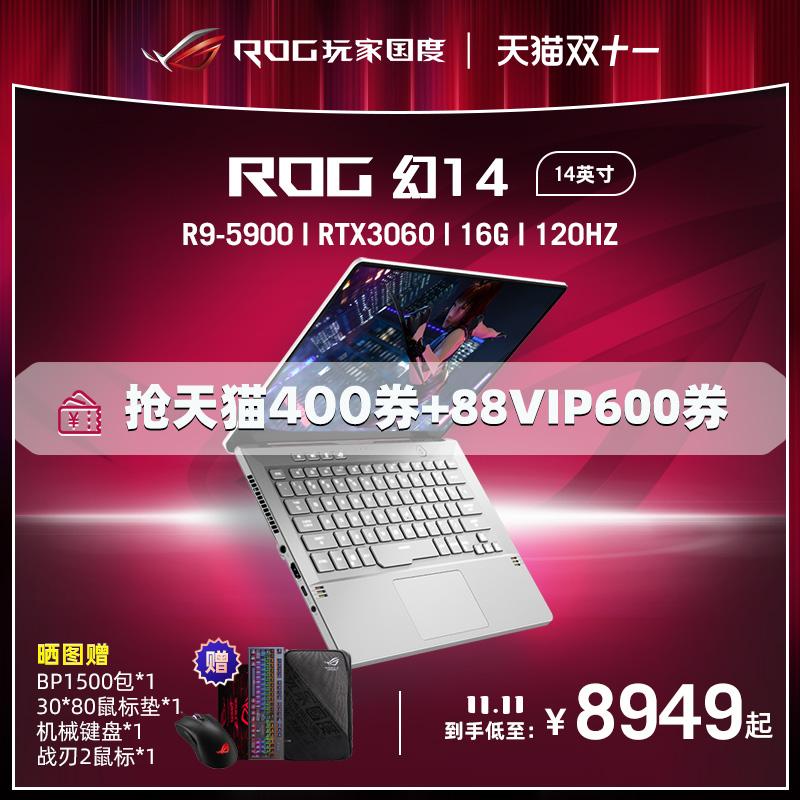 【李佳琪推荐】ROG幻14 2021 AMD锐龙R9 RTX3060轻薄商务办公超薄学生游戏便携笔记本电脑玩家国度官方旗舰