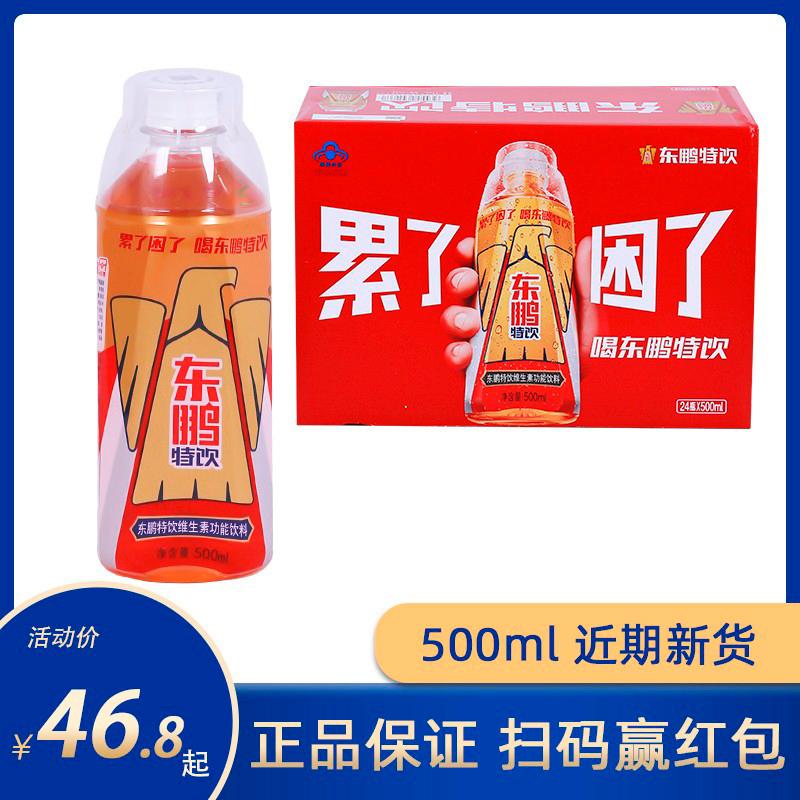 东鹏特饮500ML*24瓶维生素功能性饮料运动型年轻就要醒着拼包邮