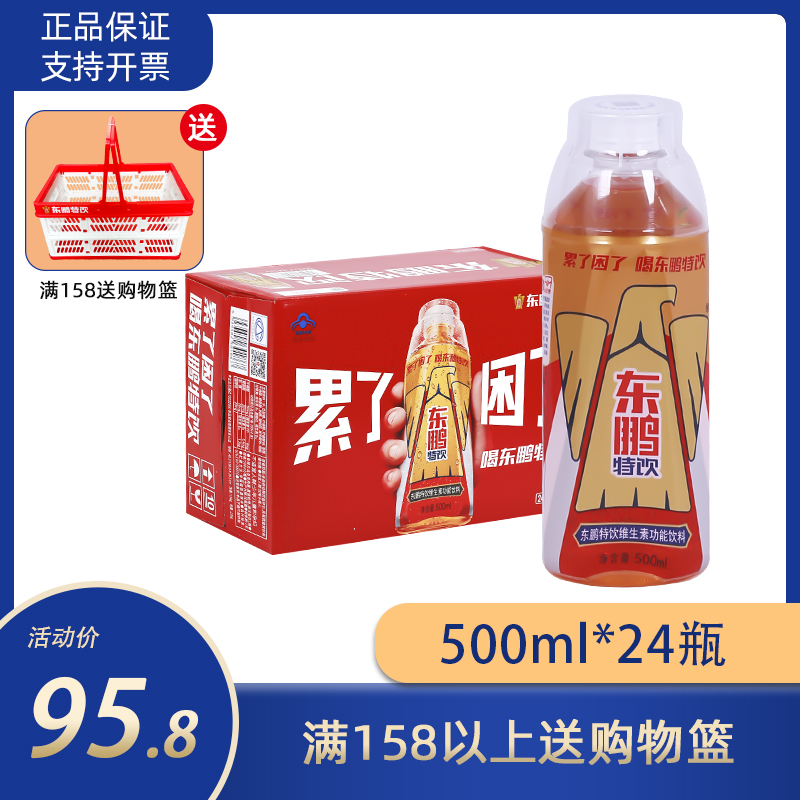 东鹏特饮500ml*24瓶整箱维生素功能性饮料累了困了健身户外饮品