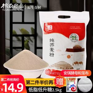 纯全麦乔面5斤家用陕北荞麦面粉