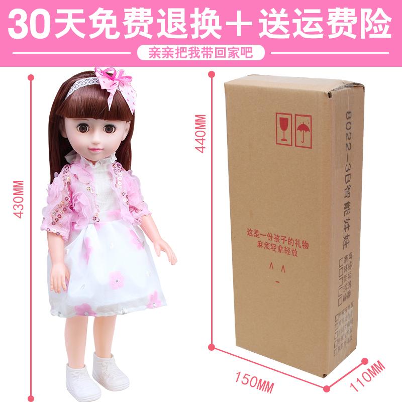 Интерактивные куклы Артикул 621279887611