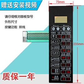 包邮微波炉面板/薄膜/按键触摸开关G80F20CSL-B8 G80F20CN2L-B8