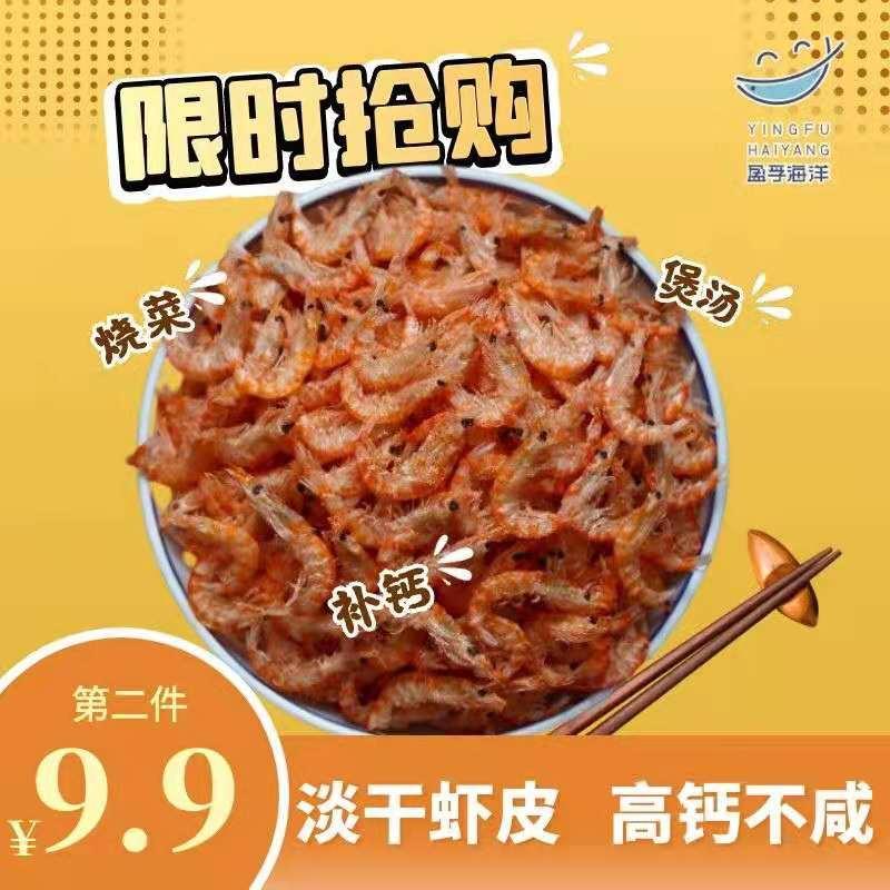 淡250g特大南极磷虾特级海鲜干货