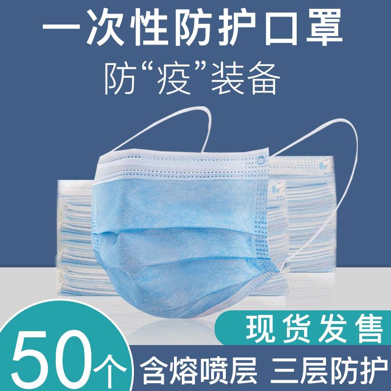 口罩一次性三层熔喷防护口罩薄款透气夏季防尘防晒面罩100只现货