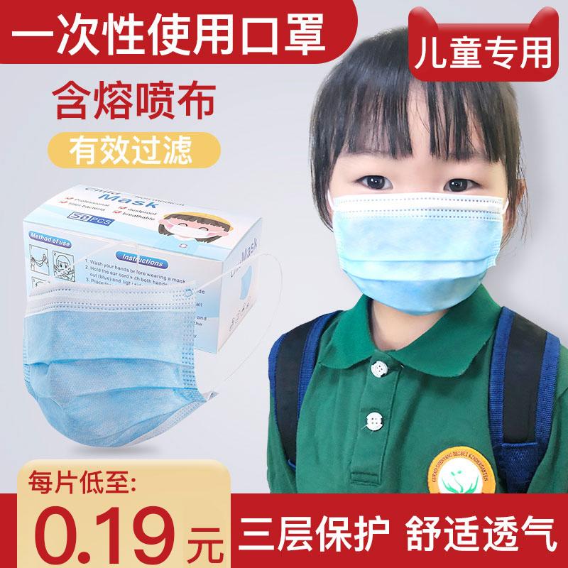 儿童口罩一次性三层防护夏天薄款透气男女宝小孩专用防尘防晒面罩
