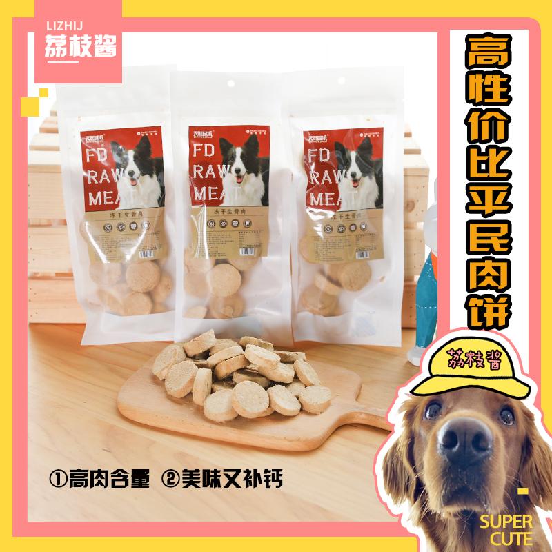 狗狗零食冻干生骨肉饼宠物荔枝酱