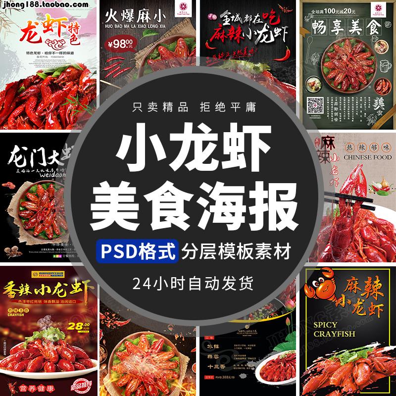 创意麻辣小龙虾PSD分层海报模板外卖美食餐饮宣传单广告设计素材