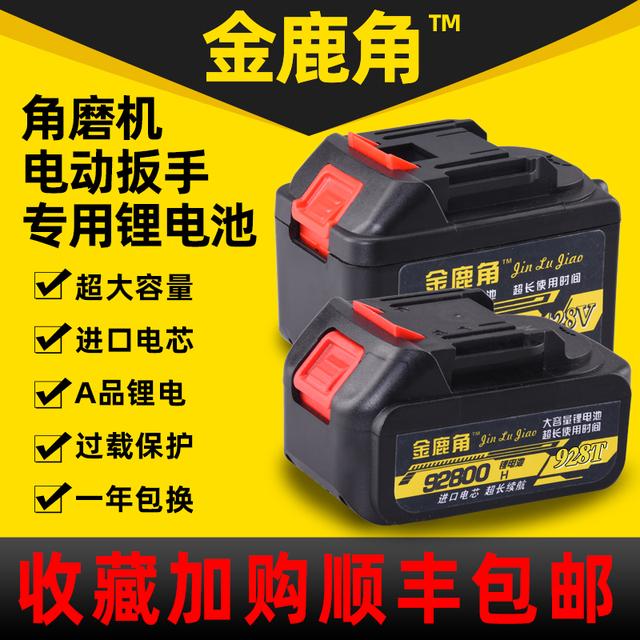 金鹿角电动扳手锂电池通用锂电池角磨机大扭力大容量扳手电池