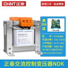 正泰控制变压器100W隔离NDK-50va交流380v220v变110v转36v12v24v