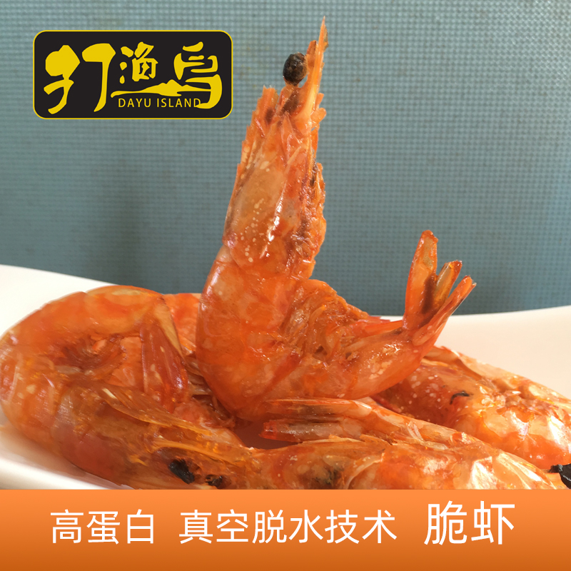 Dayu Island 30g / canned instant crispy shrimp dry roasted shrimp high calcium seafood snack wanghong snack 3 cans
