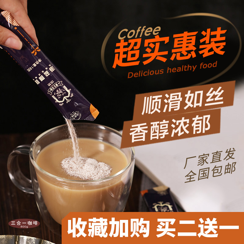 Haiyan coffee Hainan specialty three in one instant coffee powder bagged student coffee beverage