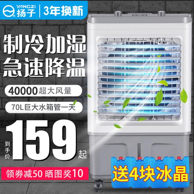 扬子冷风机家用空调扇制冷风扇水冷小空调工业冷气扇水空调商用