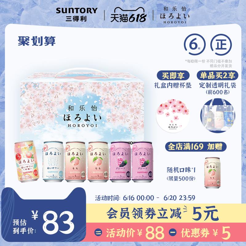 日本进口三得利和乐怡HOROYOI鸡尾酒预调酒白桃樱花礼盒350mL果酒