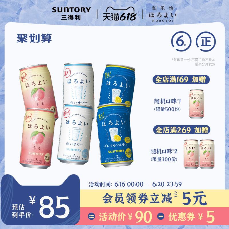 日本进口三得利和乐怡HOROYOI鸡尾酒预调酒白桃盐西柚350mL*6果酒