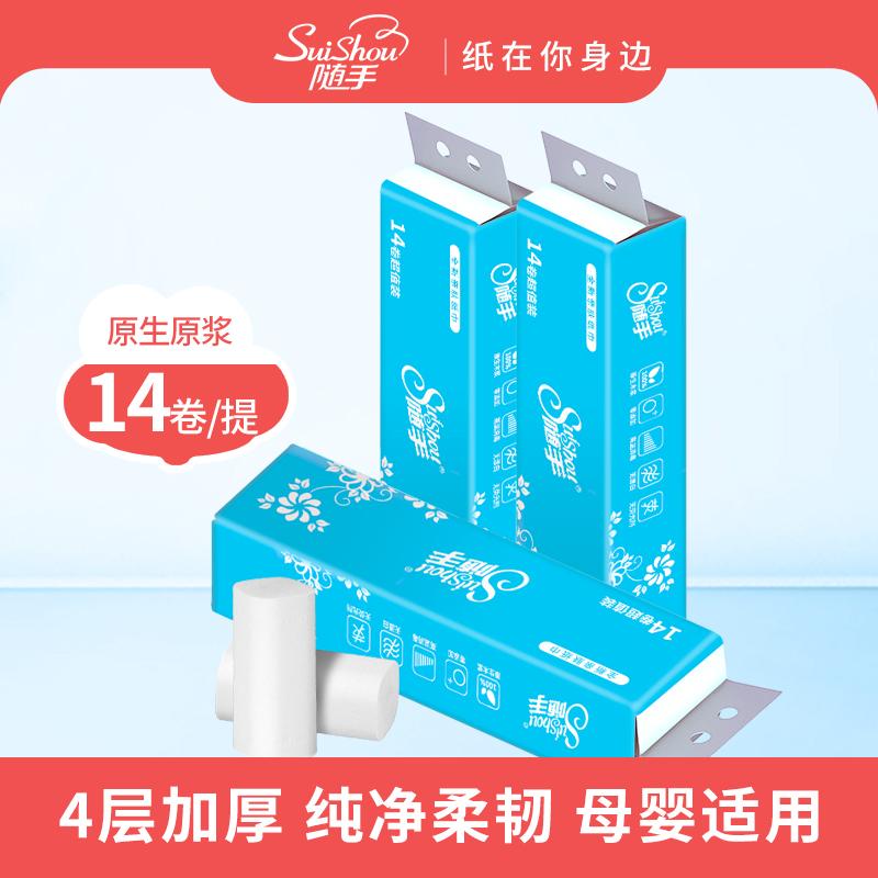 随手纸巾卷纸卫生纸家用实惠装卷纸厕纸卷筒纸整箱批发擦手纸14卷