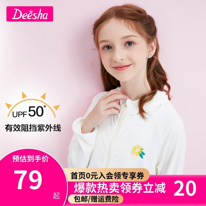 笛莎旗舰店女童外套2021夏季防晒衣