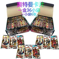奥特曼玩具卡片 奥特曼大怪兽之战卡片 儿童游戏动漫玩具卡牌