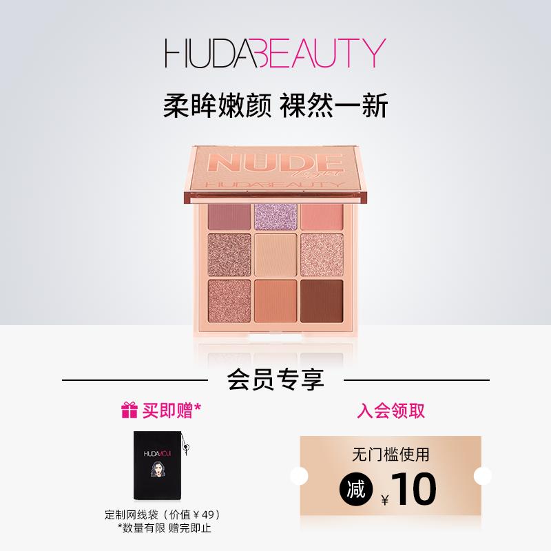 huda beauty裸色痴迷9眼影盘闪粉