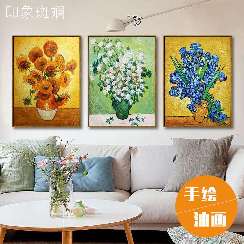 新款手绘油画梵高向日葵三联客厅挂画卧室餐厅壁画欧式花卉手工装