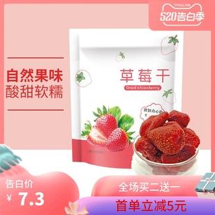 草莓干500g水果礼包网红零食蜜饯干脯小吃特产休闲办公室酸甜可口