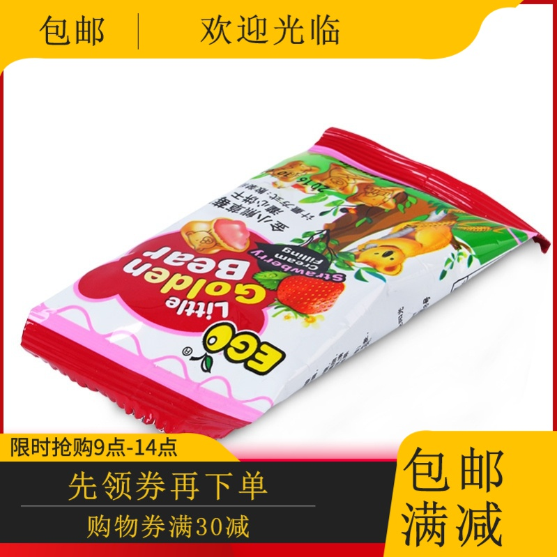 20 bags of eco sandwich biscuits imported from Malaysia