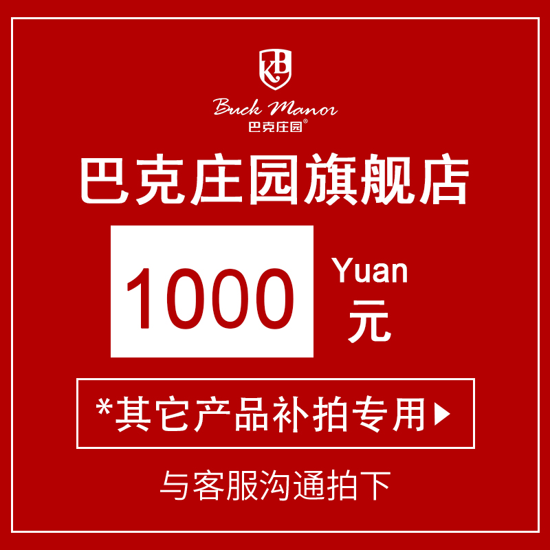 Other series of products make up 1000 yuan special link, contact customer service before placing an order