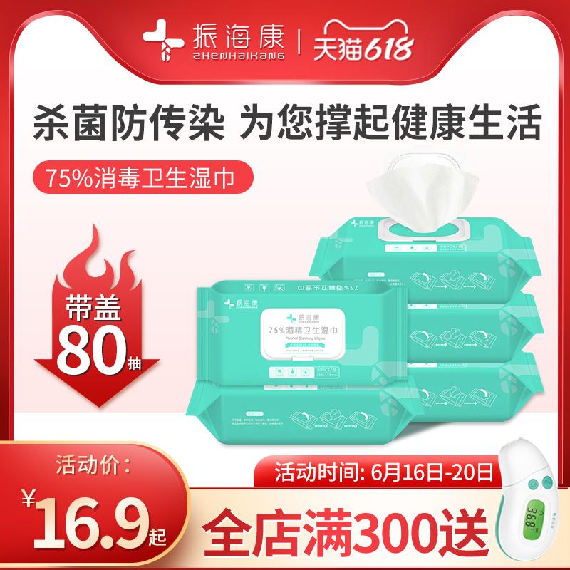 振海康75%酒精棉片湿巾家用便携式杀菌办公室消毒湿纸巾80抽*5包