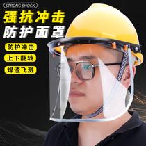 防护面屏配安全帽式透明防冲击面俱防油飞溅电焊面罩打磨劳保全脸