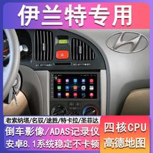Современный Elantra старый Sonata Тун Шэн автомобиль Android навигации умный центрального управления большой экран реверсирования изображения