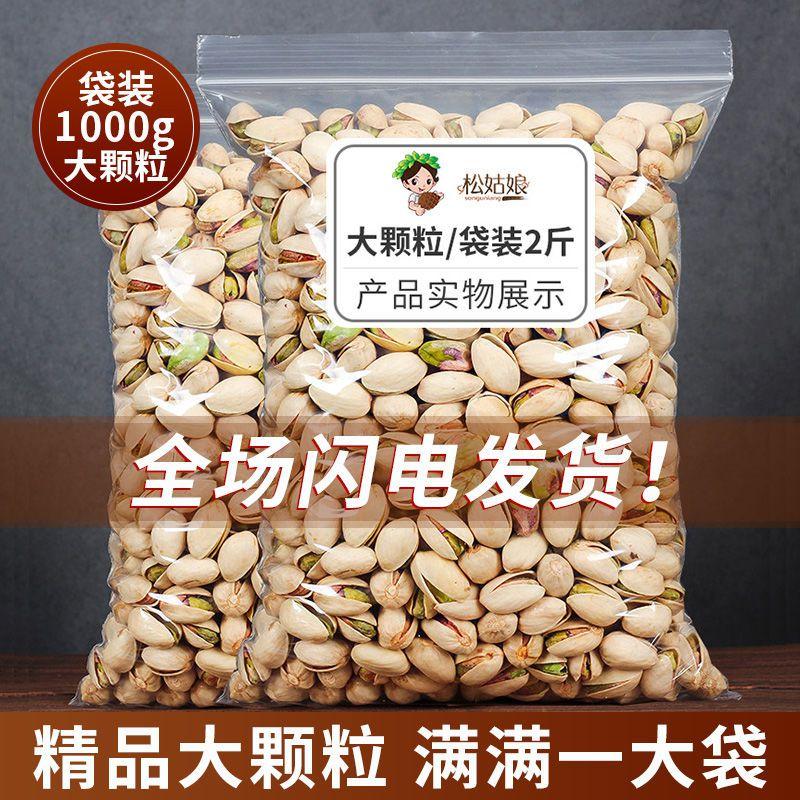 开心果袋装大颗粒散装250g/500g/1000g坚果干果零食