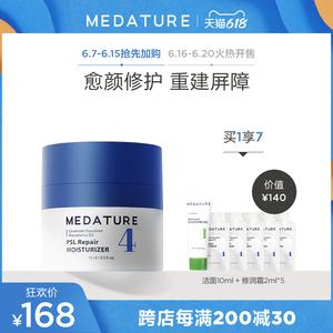 Medature修润霜4号15ml舒敏补水敏感肌肤乳液面霜修护屏障褒曼霜