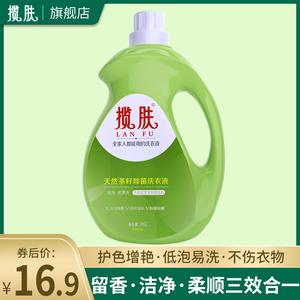 揽肤茶籽防螨除菌除螨实惠装洗衣液