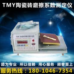 TMY陶瓷砖磨擦系数测定仪,静滑块法陶瓷砖摩擦系数检测仪测试仪