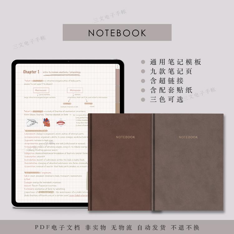 ユニバーサルノートnotebookコーネルiPad電子手帳テンプレートgoodnotes/notability