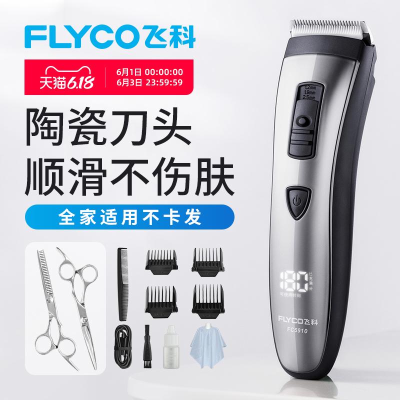 飞科理发器电推剪充电式电推子剃发神器自己剪电动头发剃头刀家用