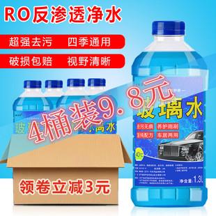 四季 通用汽车玻璃水夏季 雨刮水大桶雨刷精防冻轿车镀膜玻璃清洗液