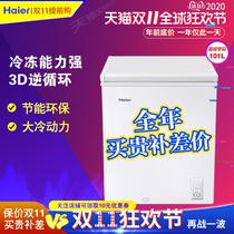 Haier海尔BCBD101HBZ小冰柜小型冰箱家用省电冷柜节能冰柜
