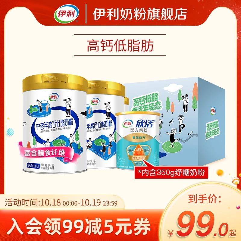 【新品】伊利中老年低脂高钙营养奶粉