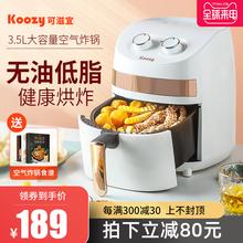 Koozy空气炸锅家用新款大容量智能多功能无油烟薯条机电炸锅特价