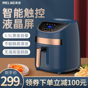 美菱空气炸锅家用多功能新款特价大容量无油全自动智能电炸薯条机品牌