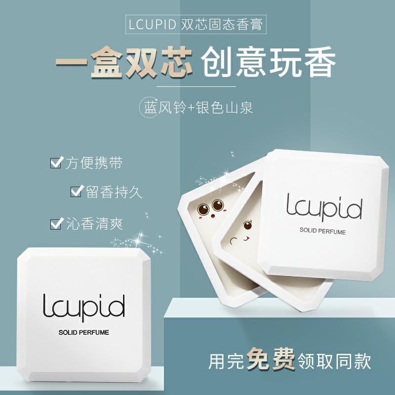 【拍两件】lcupid双层固体香膏