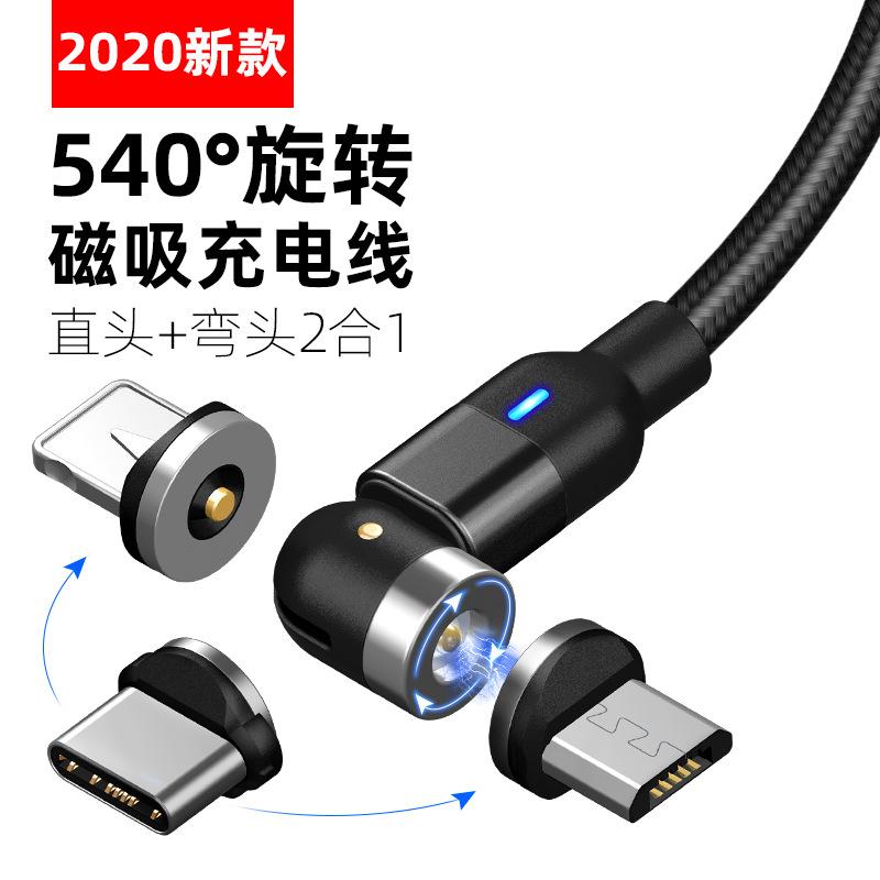 0.5/1/2加长充电线适用苹果iPhoneX安卓华为Type C旋转磁吸充电线