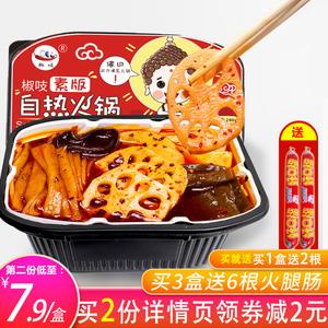 椒吱自热小火锅方便自煮自助即食懒人速食麻辣烫网红酸辣粉素烧烤