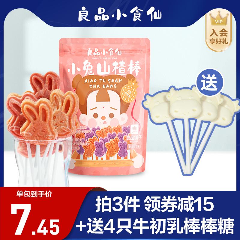 (过期)良品小食仙旗舰店 儿童零食无添加山楂棒棒糖 券后19.9元包邮